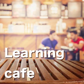 Cafeスタイル学習